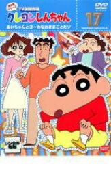 【中古】DVD▼クレヨンしんちゃん TV版傑作選 第8期シリーズ 17 あいちゃんとゴーカなおままごとだゾ▽レンタル落ち
