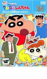 【中古】DVD▼クレヨンしんちゃん TV版傑作選 第8期シリーズ 16 父ちゃんの出張をおいかけるゾ▽レンタル落ち