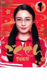 【中古】DVD▼ごくせん 2008、1▽レンタル落ち 極道 任侠
