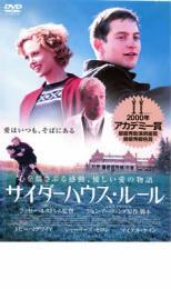 【中古】DVD▼サイダーハウス・ルール▽レンタル落ち【アカデミー賞】
