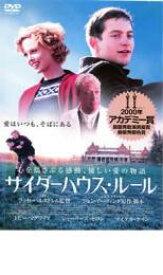 【中古】DVD▼サイダーハウス・ルール▽レンタル落ち アカデミー賞