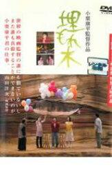 【中古】DVD▼埋もれ木▽レンタル落ち