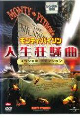 【中古】DVD▼モンティ・パイソン 人生狂騒曲 スペシャル・エディショ▽レンタル落ち
