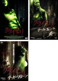 【中古】DVD▼クライモリ(3枚セット)デラックス版、デッド・エンド、デッド・リターン▽レンタル落ち 全3巻 ホラー