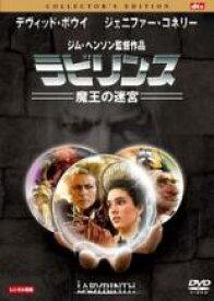 【中古】DVD▼ラビリンス 魔王の迷宮 コレクターズ・エディション▽レンタル落ち