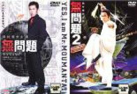 2パック【中古】DVD▼無問題(2枚セット)1、2▽レンタル落ち 全2巻