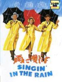 【バーゲンセール】【中古】DVD▼雨に唄えば▽レンタル落ち ミュージカル