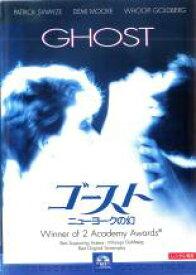 【中古】DVD▼ゴースト ニューヨークの幻▽レンタル落ち アカデミー賞