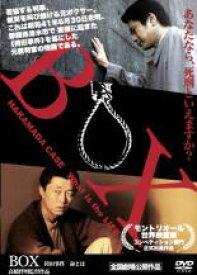 【中古】DVD▼BOX 袴田事件 命とは▽レンタル落ち