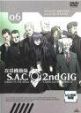 【中古】DVD▼攻殻機動隊 S.A.C.2nd GIG 06▽レンタル落ち