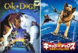 2パック【中古】DVD▼キャッツ&ドッグス(2枚セット)地球最大の肉球大戦争▽レンタル落ち 全2巻