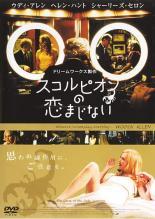 【中古】DVD▼スコルピオンの恋まじない▽レンタル落ち