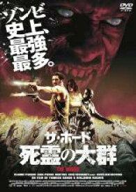 【中古】DVD▼ザ・ホード 死霊の大群▽レンタル落ち ホラー