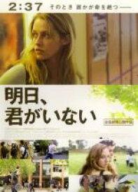 【中古】DVD▼明日、君がいない▽レンタル落ち