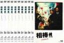 全巻セット【中古】DVD▼相棒 season3 シーズン(10枚セット)第1話〜最終話▽レンタル落ち