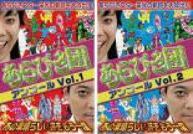 2パック【中古】DVD▼あらびき団 アンコール(2枚セット)Vol 1・2▽レンタル落ち 全2巻