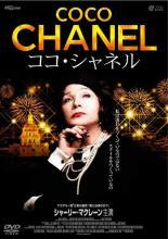 【中古】DVD▼ココ・シャネル▽レンタル落ち