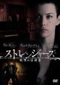 【中古】DVD▼ストレンジャーズ 戦慄の訪問者▽レンタル落ち ホラー