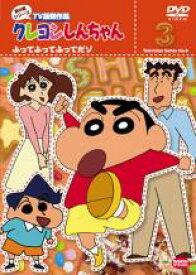 【中古】DVD▼クレヨンしんちゃん TV版傑作選 第8期シリーズ 3 ふってふってふってだゾ▽レンタル落ち