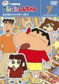 【中古】DVD▼クレヨンしんちゃん TV版傑作選 第8期シリーズ 7 さよならファイヤー!だゾ▽レンタル落ち