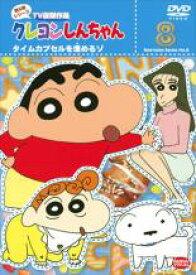 【中古】DVD▼クレヨンしんちゃん TV版傑作選 第8期シリーズ 8 タイムカプセルを埋めるゾ▽レンタル落ち