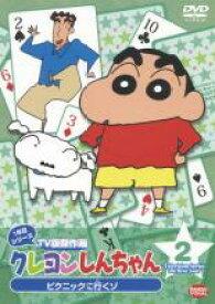 【中古】DVD▼クレヨンしんちゃん TV版傑作選 1年目シリーズ 2 ピクニックに行くゾ▽レンタル落ち