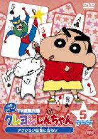 【中古】DVD▼クレヨンしんちゃん TV版傑作選 1年目シリーズ 5▽レンタル落ち