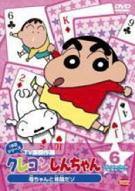【中古】DVD▼クレヨンしんちゃん TV版傑作選 1年目シリーズ 6▽レンタル落ち
