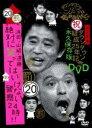 【中古】DVD▼ダウンタウンのガキの使いやあらへんで!! 20 罰 浜田・山崎・遠藤 絶対に笑ってはいけない警察24時!!後…