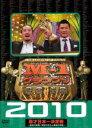 【中古】DVD▼M-1 グランプリ 2010 完全版 最後の聖戦!無冠の帝王 vs 最強の刺客▽レンタル落ち