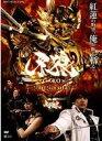 【バーゲンセール】【中古】DVD▼牙狼 GARO RED REQUIEM▽レンタル落ち