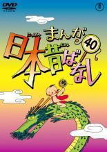 【中古】DVD▼まんが日本昔ばなし 40▽レンタル落ち【東宝】