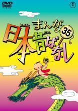 【中古】DVD▼まんが日本昔ばなし 35▽レンタル落ち