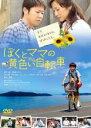 【バーゲンセール】【中古】DVD▼ぼくとママの黄色い自転車▽レンタル落ち