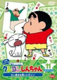 【中古】DVD▼クレヨンしんちゃん TV版傑作選 1年目シリーズ 11 たい焼きを買いに行くゾ▽レンタル落ち