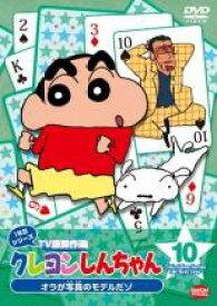 【中古】DVD▼クレヨンしんちゃん TV版傑作選 1年目シリーズ 10 オラが写真のモデルだゾ▽レンタル落ち