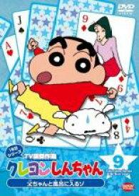 【中古】DVD▼クレヨンしんちゃん TV版傑作選 1年目シリーズ 9 父ちゃんと風呂に入るゾ▽レンタル落ち