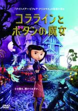 【中古】DVD▼コララインとボタンの魔女▽レンタル落ち
