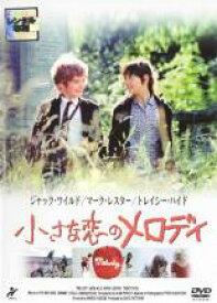 【中古】DVD▼小さな恋のメロディ▽レンタル落ち