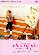 【中古】DVD▼チェリーパイ