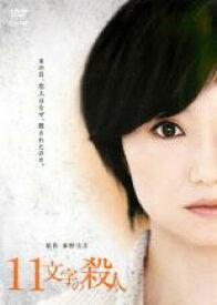 【中古】DVD▼11文字の殺人 原作 東野圭吾▽レンタル落ち