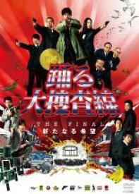 【中古】DVD▼踊る大捜査線 THE FINAL 新たなる希望▽レンタル落ち