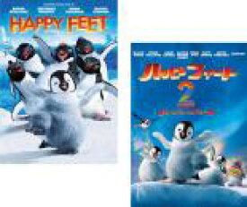2パック【中古】DVD▼ハッピー フィート(2枚セット)+ 2 踊るペンギンレスキュー隊▽レンタル落ち 全2巻