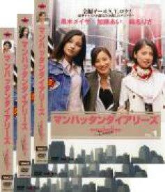 全巻セット【中古】DVD▼マンハッタンダイアリーズ(3枚セット)VOL 1、2、3▽レンタル落ち