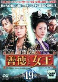 【バーゲンセール】【中古】DVD▼善徳女王 19 ノーカット完全版▽レンタル落ち 韓国