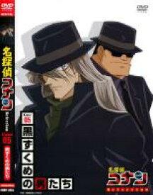 【中古】DVD▼名探偵コナン SELECTION CASE05 黒ずくめの男たち▽レンタル落ち