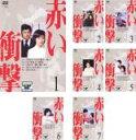 全巻セット【送料無料】【中古】DVD▼赤い衝撃(7枚セット)▽レンタル落ち