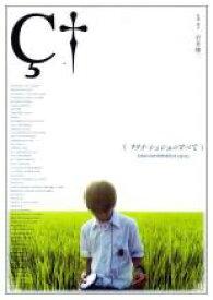 【バーゲンセール】【中古】DVD▼リリイ・シュシュのすべて▽レンタル落ち