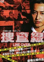 【中古】DVD▼捜査線 LINE OVER▽レンタル落ち