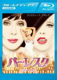 【中古】Blu-ray▼バーレスク ブルーレイディスク▽レンタル落ち ミュージカル